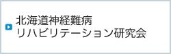 北海道神経難病リハビリテーション研究会