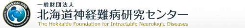一般財団法人 北海道神経難病研究センター